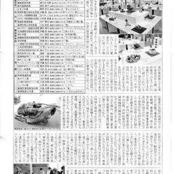 美瑛新聞掲載